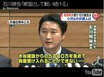 石川被告「断固として戦い続ける」.jpg