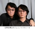 石黒浩博士とジェミノイドHI−4.jpg