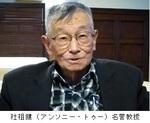 社祖健コロラド大学名誉教授.jpg