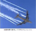 空中に散布される化学物質.jpg