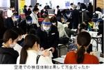 空港での検疫体制は万全だったか.jpg