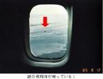 窓の外の謎の飛翔体.jpg