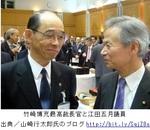 竹崎博充最高裁長官と江田五月議員.jpg