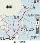 第1列島線.jpg