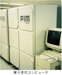 第5世代コンピュータ.jpg