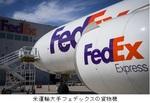 米フェデックスの貨物機.jpg