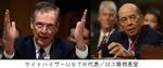 米国の2人の策略家.jpg