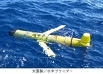 米国製/水中グライダー.jpg