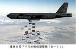 米戦略爆撃機「B─52」.jpg