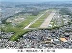 米軍/横田飛行場.jpg