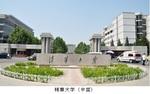 精華大学(中国).jpg