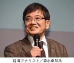 経済アナリスト/森永卓郎氏.jpg
