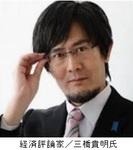 経済評論家/三橋貴明氏.jpg