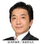 経済評論家/渡邊哲也氏.jpg