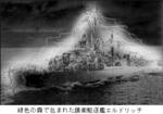 緑色の霧で包まれた護衛駆逐艦エルドリッチ.jpg