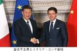 習近平主席とイタリア・コンテ首相.jpg