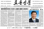 習近平国家主席の訪朝を伝える労働新聞/北朝鮮.jpg
