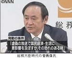菅総務大臣(当時).jpg