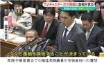 衆院予算委での階猛議員の安倍首相への質問.jpg
