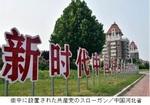 街中に設置されている中国共産党スローガン.jpg