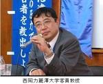 西岡力麗澤大学客員教授.jpg