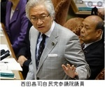 西田昌司自民党参院議員.jpg