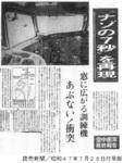 読売新聞/昭和47年7月28日付早版.jpg