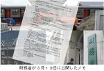 財務省が佐川証人喚問前に公開したメモ.jpg