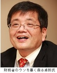 財務省のウソを暴く森永卓郎氏.jpg