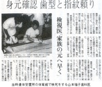 遺体安置所で検死する木村福子歯科医.jpg