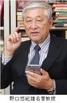 野口悠紀雄名誉教授.jpg