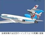 雫石全日空機事故.jpg