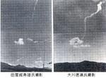 雫石空中衝突事故/衝突直後の写真.jpg
