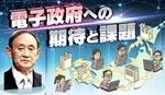 電子政府への期待と課題.jpg