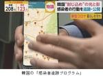 韓国の感染者追跡プログラム.jpg
