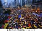 香港における「雨傘運動」.jpg