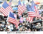 香港デモで星條旗がはためいている.jpg