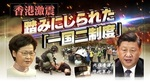 香港激震/踏みにじられた「一国二制度」.jpg