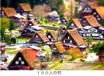 100人の村.jpg