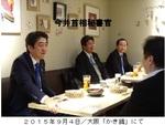 2015年9月4日/大阪「かき鐡」にて.jpg