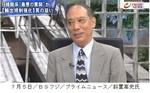 7月5日/プライムニュース/鈴置高史氏.jpg