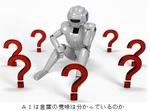 AIは言葉の意味は分かっているのか.jpg