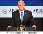APECで演説するペンス副大統領.jpg