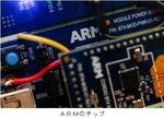 ARMのチップ.jpg