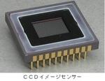 CCDイメージセンサー.jpg