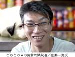 COCOAの実質的開発者/廣瀬一海氏.jpg