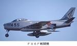 F86F戦闘機.jpg