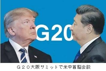 G20大阪サミットで米中首脳会談開催で合意.jpg
