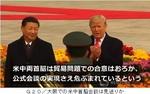 G20/大阪での米中首脳会談見送りか.jpg