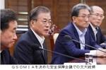 GSOMIA破棄を決めた韓国安全保障会議.jpg
